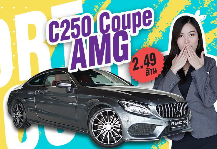 มาแล้วๆ..สีเทาเบาะแดงที่ทุกคนรอคอย! เพียง 2.49 ล้าน C250 Coupe AMG  วิ่งน้อย 13,xxx กม.