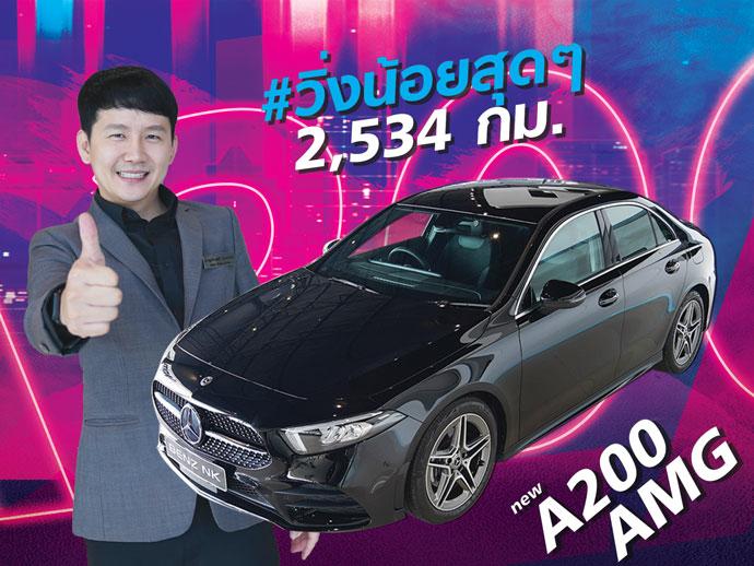 New in Town! สวยสะกดทุกสายตา A200 AMG #วิ่งน้อยสุดๆ 2,534 กม. Warranty ถึง ธค. 2023 เพียง 1.89ล้าน