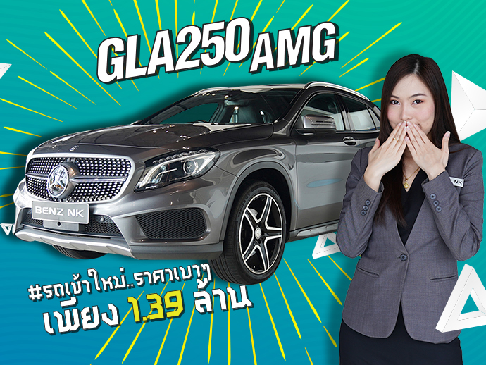 GLA250 AMG รถเข้าใหม่..ราคาเบาๆ เพียง 1.39 ล้าน #รถสวยราคาดีๆ #สนใจทักเลยค้า