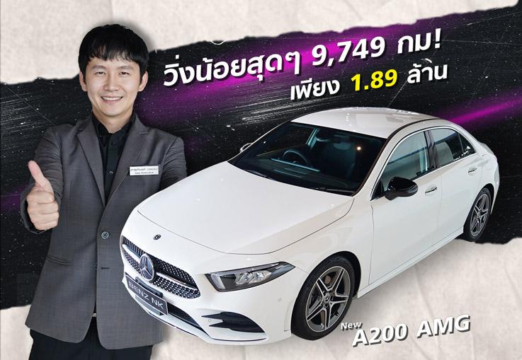 #จองให้ทัน ใหม่ล่าสุด..วิ่งน้อยสุดๆ 9,749กม! New A200 AMG วารันตีถึง 2024 เพียง 1.89 ล้าน