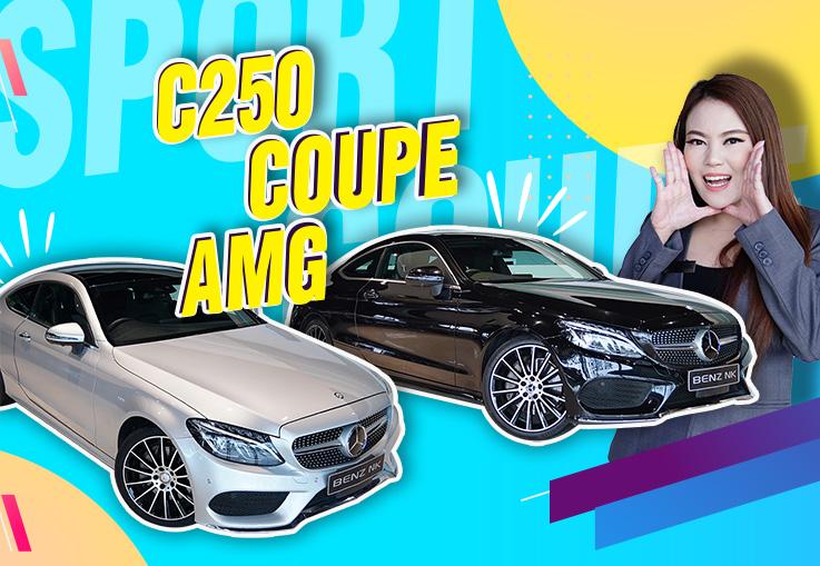 ชอบมั้ย ชอบมั้ย? Live วันนี้จัด C250 Coupe AMG หล่อๆมาให้ชม 2คัน..เริ่มต้นเพียง 2.39 ล้านเท่านั้น!!!