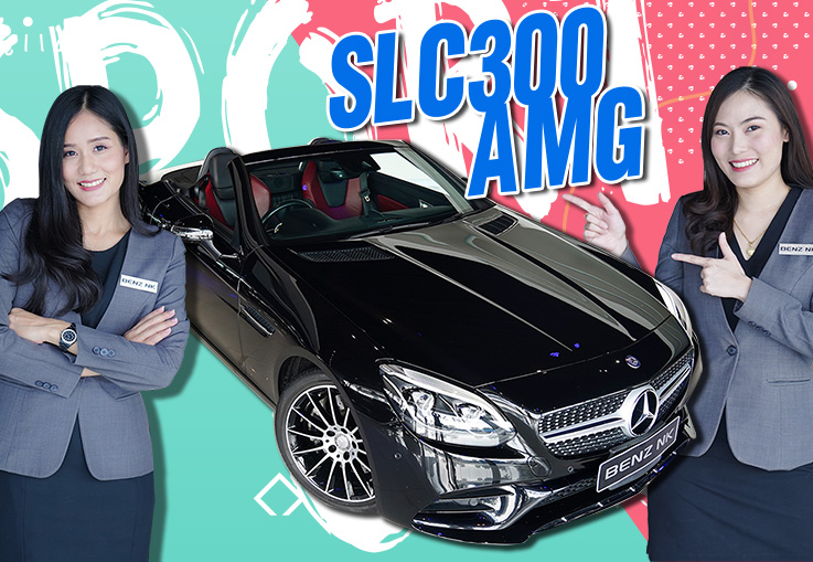 ของมันต้องมี! #หล่อจัดหนัก เพียง 2.79 ล้าน New SLC300 AMG #สีดำเบาะดำแดงหล่อสุดๆ