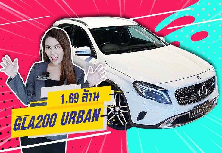 ซื้อความปลอดภัยเพื่อคนที่คุณรัก! เพียง 1.69 ล้าน GLA200 รุ่น Facelift วิ่งน้อย12,xxx Warrantyถึง2021