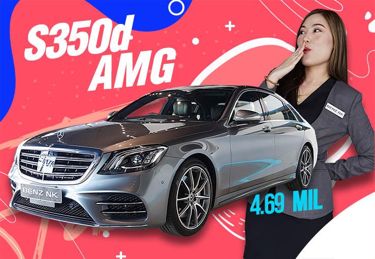 ที่สุดของความสง่างาม! S350d AMG #วิ่งน้อยสุดๆ 14,xxx กม. Warranty ถึงกค. 2022 เพียง 4.69 ล้าน