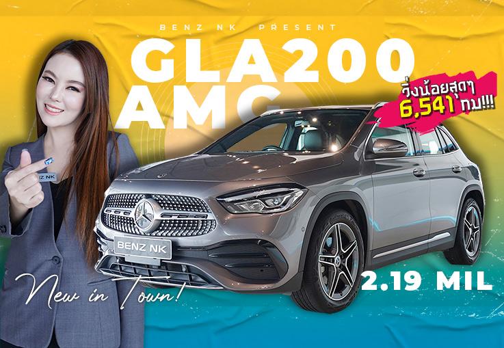 New GLA200 AMG #รถป้ายแดงยังไม่จดทะเบียน วิ่งน้อยสุดๆ 6,541กม. Warranty ถึง 2024