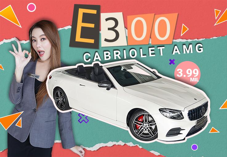 E300 Cabriolet AMG วารันตีถึงกย. 2021 เพียง 3.99 ล้าน (ออกใหม่ 5.2ล้าน)