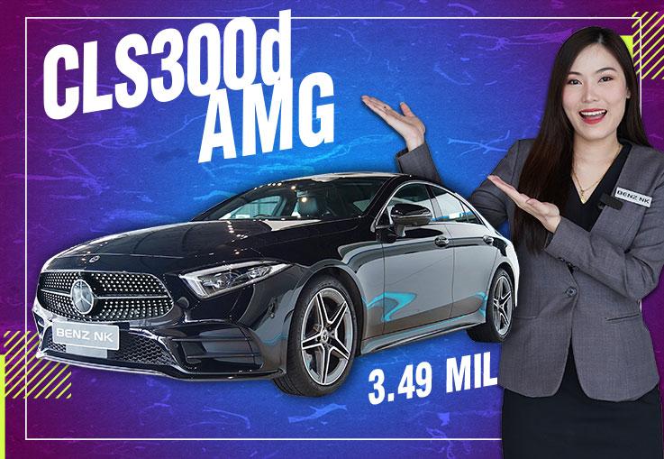 New CLS300d AMG #ราคาเบาๆเพียง 3.49 ล้าน Warranty MBTH ถึงมิย. 2021