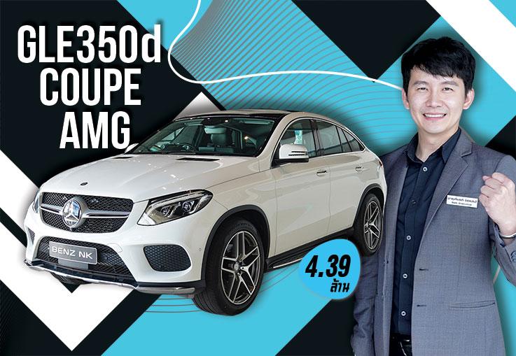 ที่สุดของความหรูหราสง่างาม! GLE350d Coupe AMG วิ่งน้อย 42,xxx เพียง 4.39 ล้าน #ออกใหม่7ล้าน
