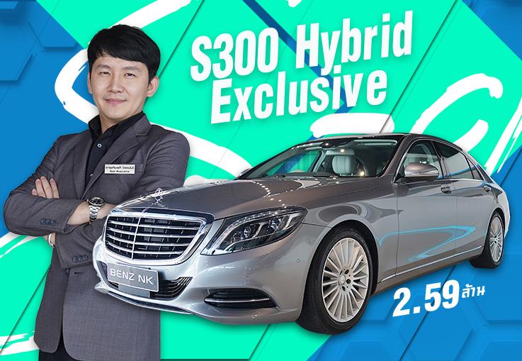 ที่สุดของยนตรกรรมระดับผู้นำ S300 Hybrid Exclusive #ออปชั่นตัวเต็มสุดๆ3จอ เพียง 2.59 ล้าน