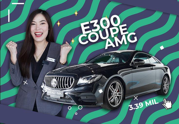 E300 Coupe AMG #สีดำเบาะดำแดง วิ่งน้อย 28,xxxกม. เพียง 3.39 ล้าน #สวยเนี๊ยบสุดๆ