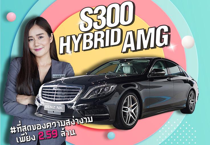 S300 Hybrid AMG ออปชั่นตัวเต็ม3จอ เพียง 2.59 ล้าน #CovidPrice #ราคานี้ไม่มีอีกแล้วว