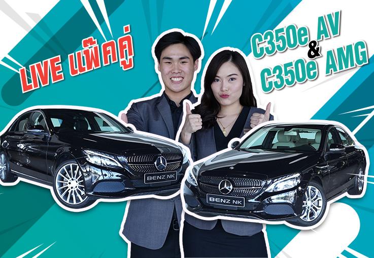 มาแล้วค่ะ! รถเข้าใหม่วันนี้จัด Live แพ๊คคู่ C350e AMG และ C350e AV ในราคาเบาๆเริ่มต้นเพียง 1.49 ล้าน