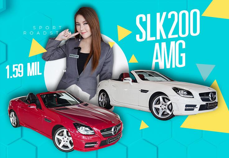 คันไหนที่ใช่สไตล์คุณ? เป็นเจ้าของเบนซ์เปิดประทุนในฝันได้ง่ายๆ เพียง 1.59 ล้าน SLK200 AMG