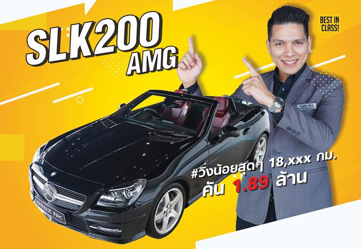 วิ่งน้อยๆแบบนี้..ไม่มีอีกแล้วว SLK200 AMG #วิ่งน้อยสุดๆ 18,xxx กม. เพียง 1.89 ล้าน