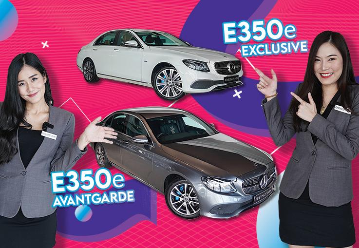 Best in Class! #คุ้มที่สุดในงบสองล้านนิดๆ E350e Avantgarde & E350e Exclusive เริ่มต้นเพียง 2.39 ล้าน
