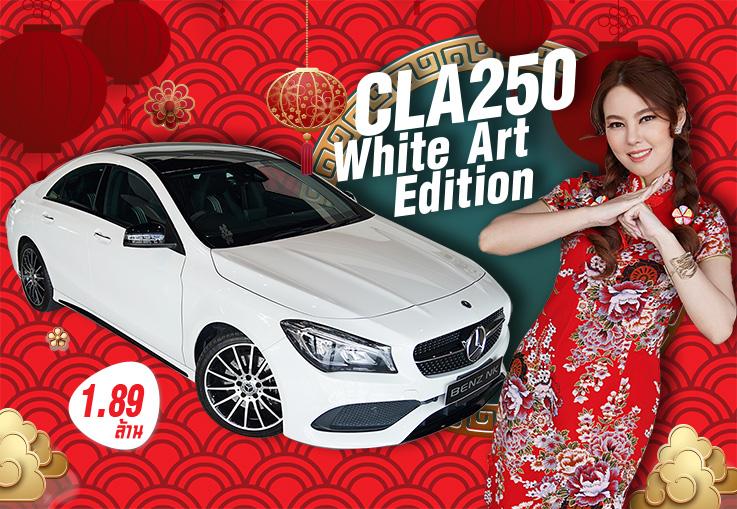 รุ่นพิเศษ..ราคาดี๊ดีฉลองตรุษจีน! เพียง 1.89 ล้าน CLA250 AMG #รุ่นพิเศษ White Art Edition