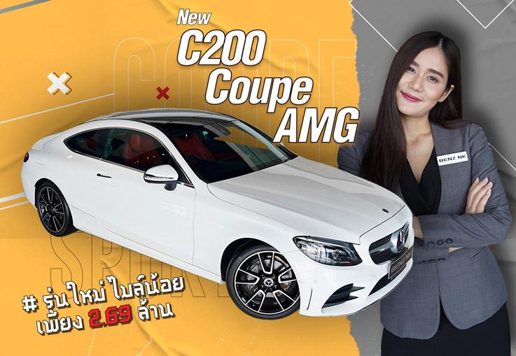 รุ่นใหม่ ไมล์น้อย #ราคาดีจัด C200 Coupe AMG รุ่น Facelift วิ่งน้อย 26,xxx เพียง 2.69 ล้าน