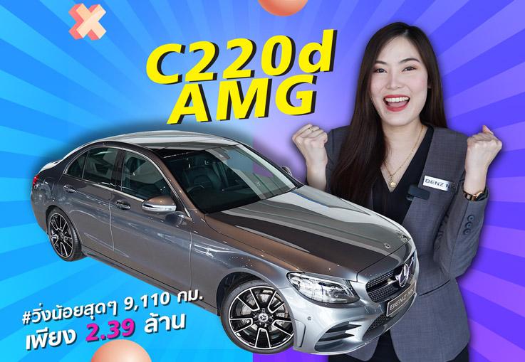 สวยเนี๊ยบเหมือนใหม่ #วิ่งน้อยสุดๆ 9,110กม. C220d AMG รุ่น Facelift วารันตีถึงธค. 2022