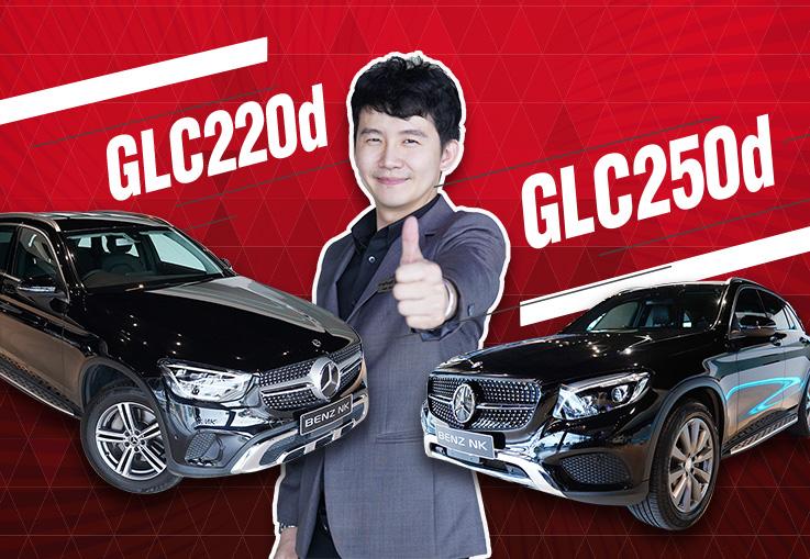 #อยากขับเบนซ์ต้องได้ขับ SUV สุดหรูรุ่นใหม่ล่าสุด New GLC220d Off-Road เริ่มต้นเพียง 2.09ล้านเท่านั้น