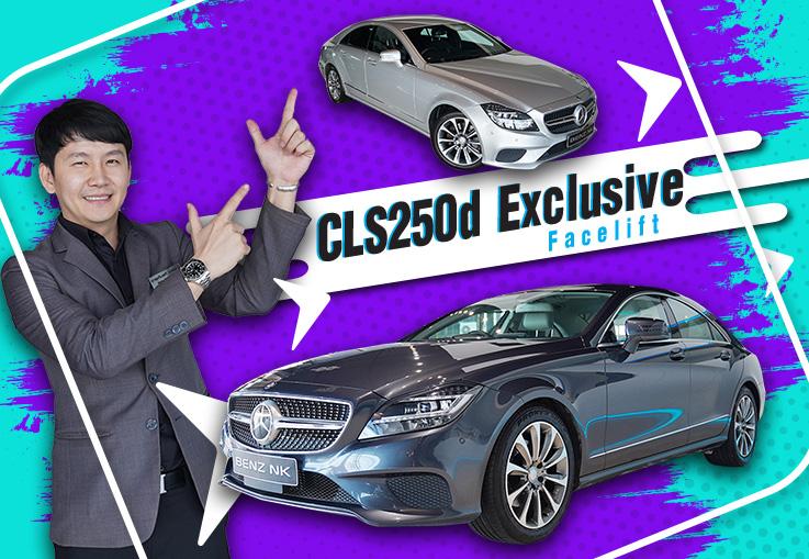 CLS250d Facelift สวยๆ ราคาเบาๆ เข้าใหม่ 2 คัน..เริ่มต้นเพียง 1.89 ล้าน!
