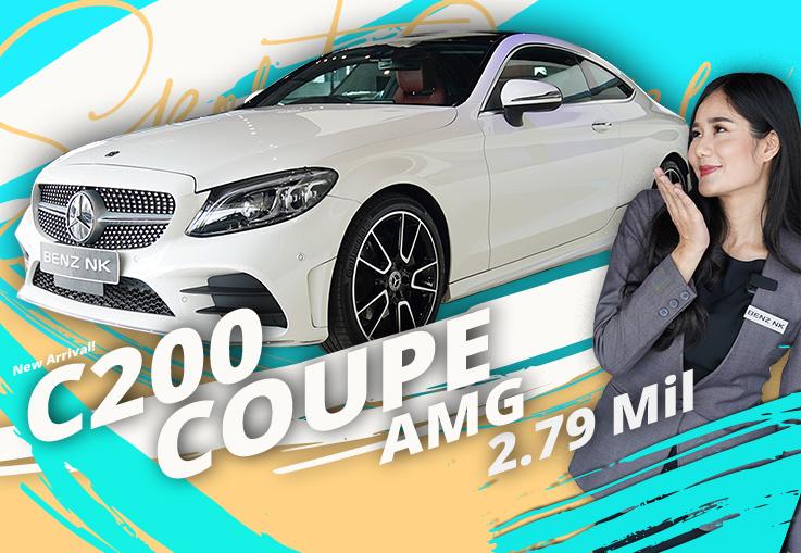 รุ่นใหม่ล่าสุด..มาแล้วว เพียง 2.79 ล้าน New C200 Coupe AMG รุ่น Facelift วิ่งน้อย 22,xxx กม.
