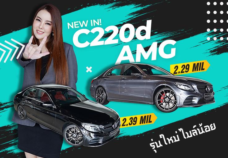 C220d AMG สีดำหล่อเข้ม & สีเทาสวยหรู เริ่มต้นเพียง 2.29 ล้าน #เครื่องดีเซลสุดประหยัด