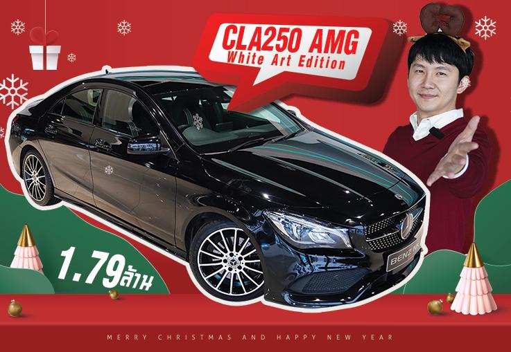 ของดีทีเด็ด..ตัวลิมิเต็ดเข้าใหม่! เพียง 1.79 ล้าน CLA250 AMG Facelift #รุ่นพิเศษ White Art Edition