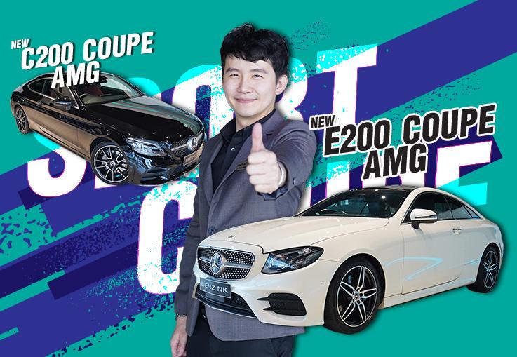 ที่สุดของยนตรกรรมสปอร์ตคูเป้! C200 Coupe AMG รุ่น Facelift & E200 Coupe AMG เริ่มต้น 2.79ล้าน