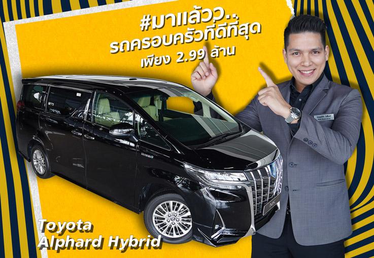 มาแล้วว..รถครอบครัวที่ดีที่สุด! เพียง 2.99 ล้าน Alphard Hybrid วิ่งน้อย 12,xxx Warrantyศูนย์ถึง 2023