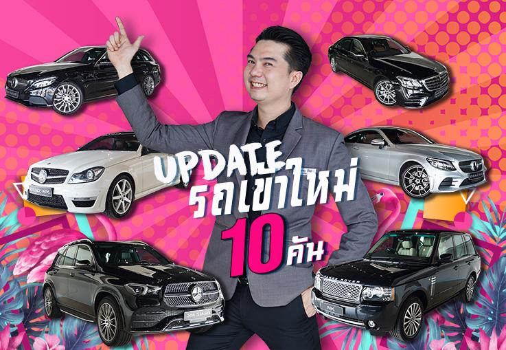 คันไหนดีคะ? รถเข้าใหม่อาทิตย์นี้ #10คัน วันหยุดนี้ยังไม่มีแพลนไปไหน..แวะมาเยี่ยมชมรถสวยๆกันนะคะ