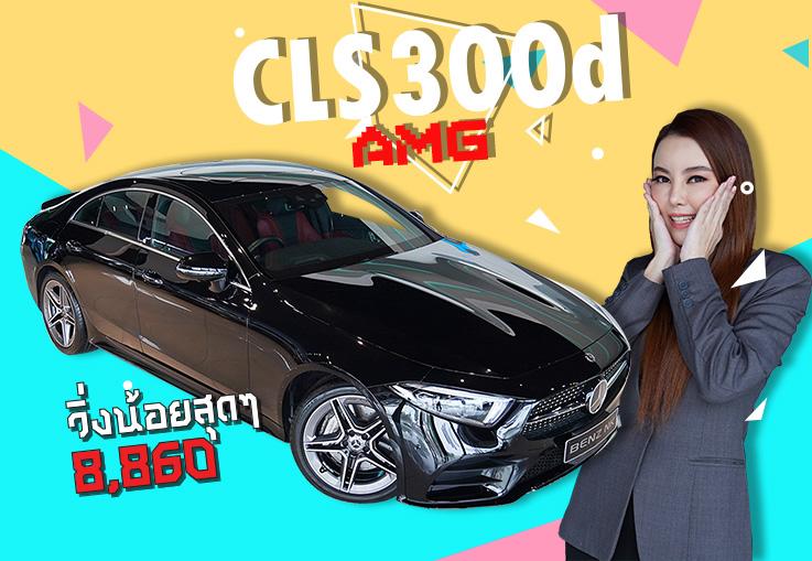 ความสวยมาเต็ม..วิ่งน้อยสุดๆ 8,860 กม!!! New CLS300d AMG พร้อม Warranty ถึงธค. 2023 เพียง 3.69 ล้าน