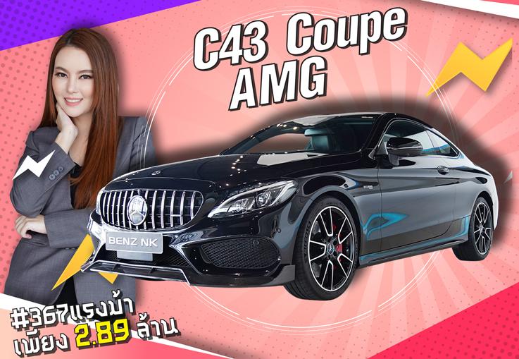 หล่อจัดหนัก..ความแรงจัดเต็ม! C43 Coupe AMG #367แรงม้า วิ่งน้อย 27,xxx เพียง 2.89 ล้าน