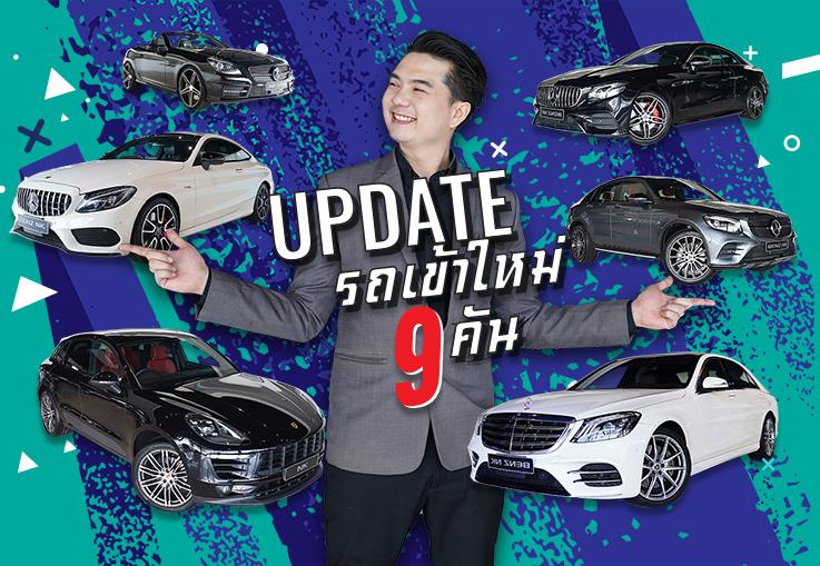 Update รถเข้าใหม่อาทิตย์นี้ #9คัน สวย เนี๊ยบ ไมล์น้อยทุกคัน..สนใจคันไหนทักเลย