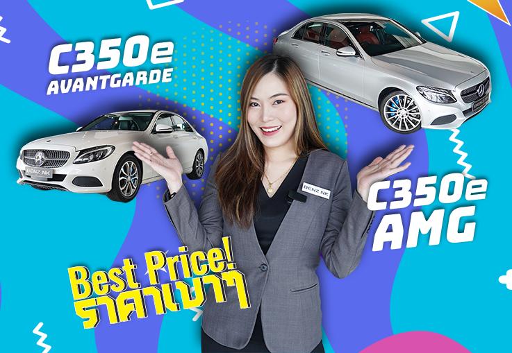 C350e Avantgarde #สีขาวสุดหรู & C350e AMG #สีบรอนซ์เบาะแดง เริ่มต้นเพียง 1.49 ล้าน!
