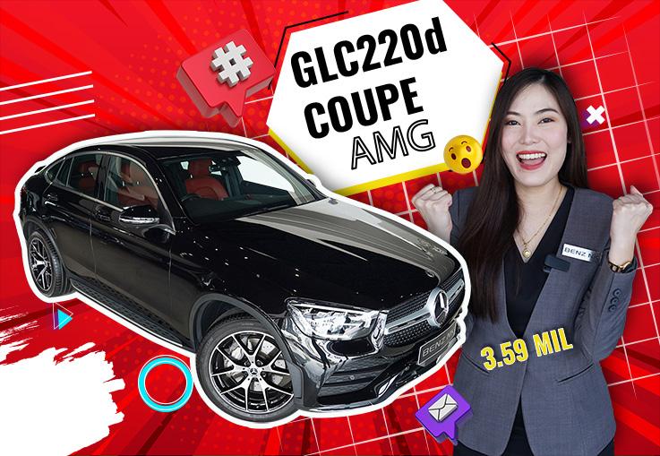 #ใหม่จัด วิ่งน้อยสุดๆเพียง 8,765 กม! New GLC220d Coupe AMG รุ่น Facelift วารันตียาวๆถึงมิย. 2023