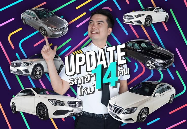 ขอตรงๆ 2 ตัว! #14ต้องมา รถเข้าใหม่อาทิตย์นี้จัดตัวเด็ด..คัดพิเศษมาให้เน้นๆ #14คัน สวยโดนใจทุกคัน!