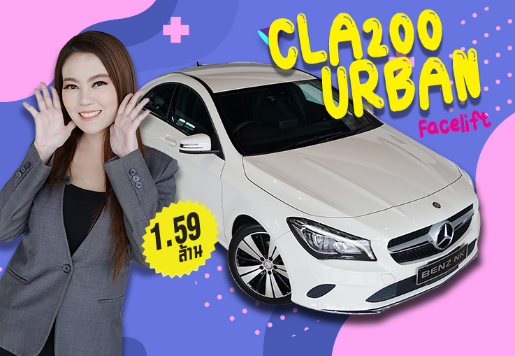 สวยหรูดูไฮโซในราคาเบ๊าเบา! เพียง 1.59 ล้าน CLA200 Urban รุ่น Facelift วิ่งน้อย 21,xxx กม.