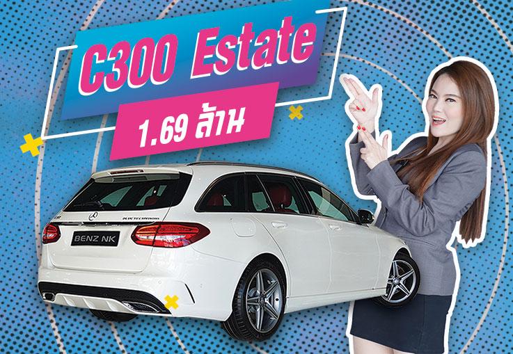 Be Unique! โดดเด่นไม่ซ้ำใคร..ต้องคันนี้เลย เพียง 1.69 ล้าน C300 AMG รุ่น Estate #สีขาวเบาะแดง