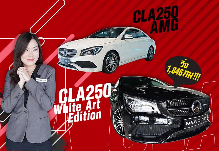 มาแล้วจ้าา! CLA Facelift เข้าใหม่ 2 คัน #สีดำ White Art Edition วิ่งน้อย 1,846 กม! & #สีขาวสุดหรู