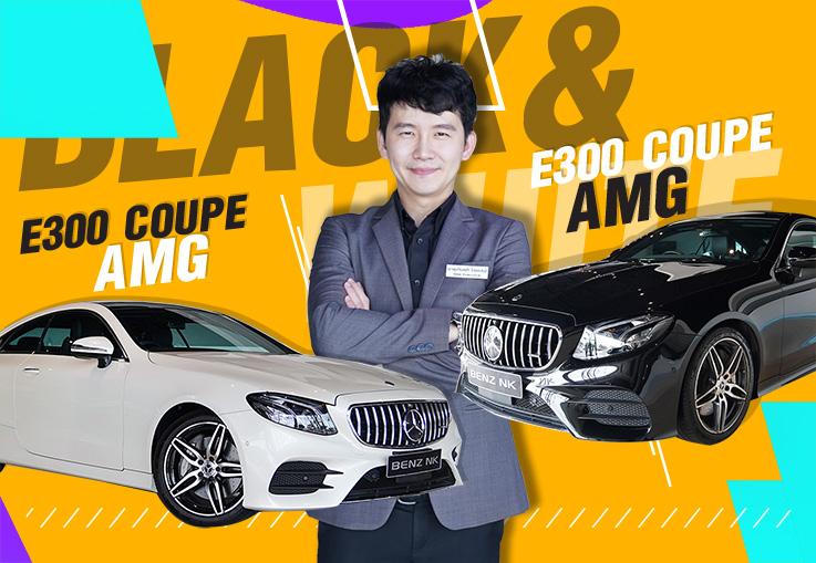 New in! #หล่อเข้มเต็มสมรรถนะ วันนี้จัด E300 Coupe AMG มาให้ชม 2 สี 2 สไตล์ เพียง 3.19 ล้านเท่านั้น!