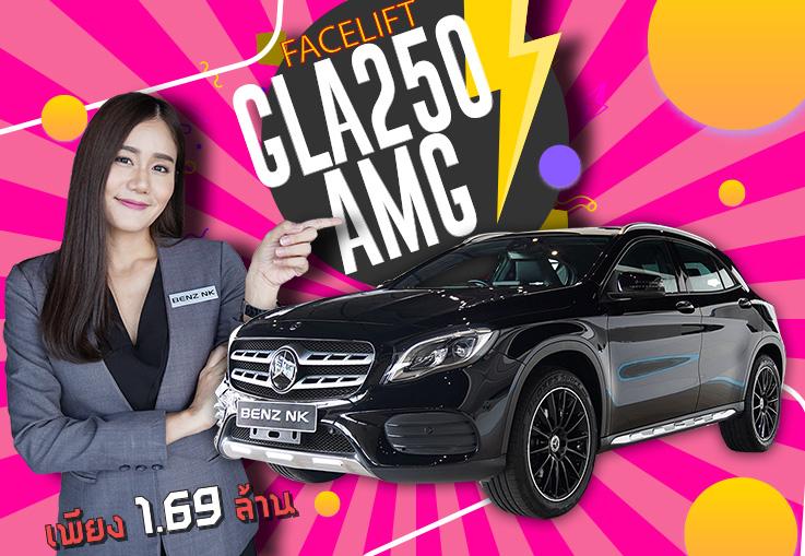 GLA250 AMG รุ่น Facelift เพียง 1.69 ล้าน #รถสวยราคาดีๆที่คุณต้องไม่พลาด #สนใจทักเลยค้า