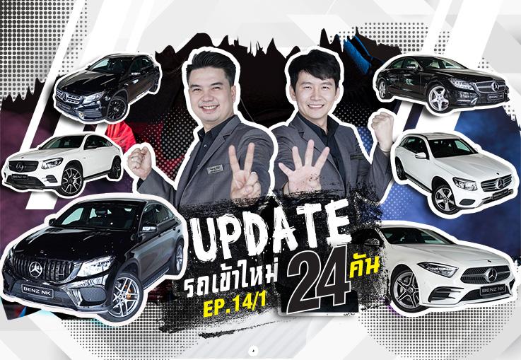 Hot ปรอทแตก! รถเข้าใหม่จัดหนักจัดเต็ม #24คัน ติดตามชมทั้ง 2 Ep. วันเสาร์และวันอาทิตย์ #ห้ามพลาดนะคะ