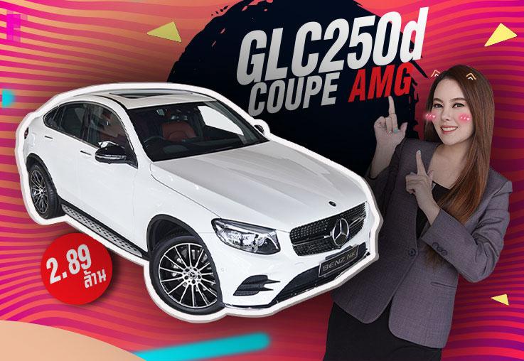 GLC250d Coupe AMG #สีขาวเบาะดำแดง เครื่องดีเซลสุดประหยัด #ราคาเบาๆเพียง 2.89 ล้าน
