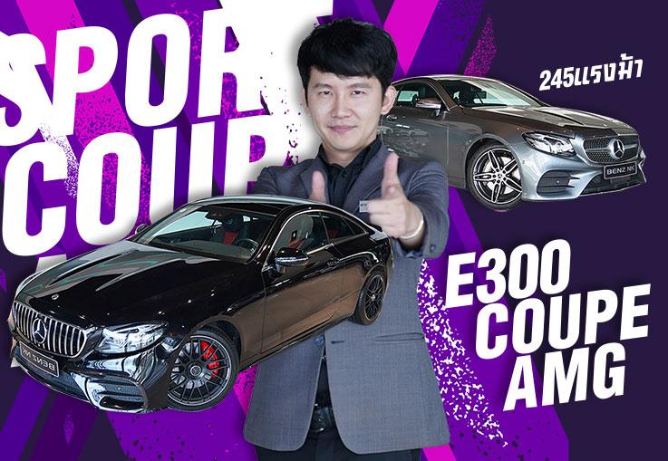 หล่อจัดหนัก..ความแรงจัดเต็ม! New E300 Coupe AMG #สีเทาสุดหรู และ #สีดำหล่อคมเข้ม เพียง 3.39 ล้าน