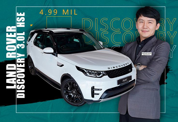 รุ่นใหญ่ตามใครไม่เป็น! Land Rover Discovery 3.0L HSE วิ่งน้อย 10,xxxกม. เพียง 4.99 ล้าน