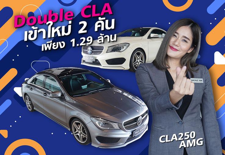 รักพี่เสียดายน้อง! Double CLA เข้าใหม่ 2 คัน เพียง 1.29ล้าน CLA250 AMG #สีขาวสุดหรู & สีเทาสุดเนี๊ยบ