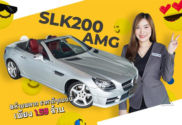 SLK200 AMG #สีบรอนซ์เบาะแดง เพียง 1.59 ล้าน #ราคานี้คันเดียวเท่านั้น