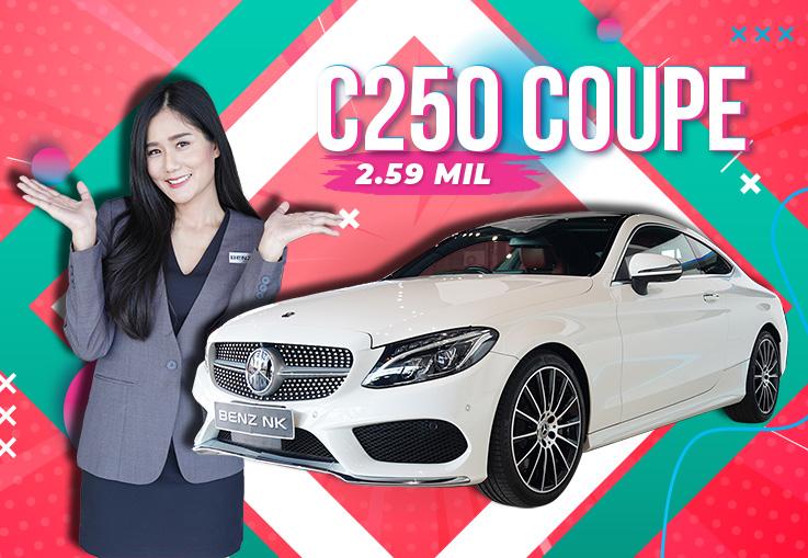#สวยฟาดมาก วิ่งน้อยสุดๆ 15,xxx กม! C250 Coupe AMG (เกียร์ 9Speed) #สีขาวเบาะแดง เพียง 2.59 ล้าน