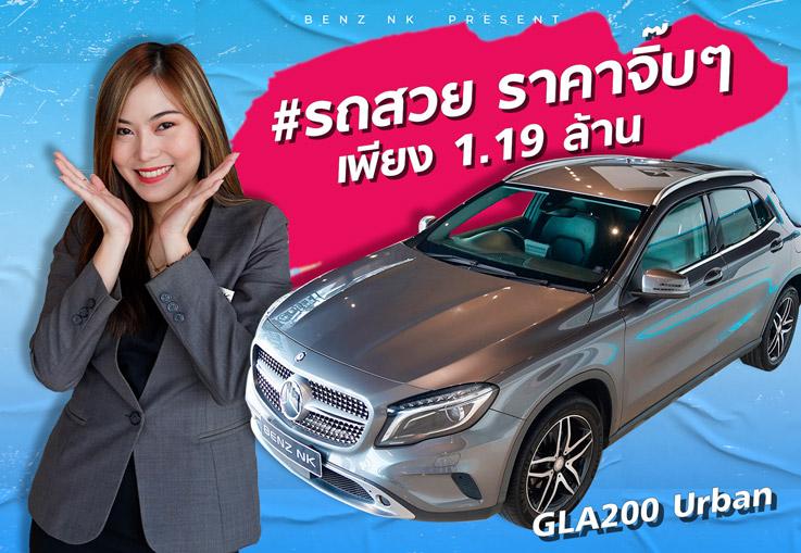 รถสวย ราคาจิ๊บๆ..ล้านนิดๆก็ขับเบนซ์ได้! เพียง 1.19ล้าน GLA200 Urban #ซื้อความปลอดภัยเพื่อคนที่คุณรัก