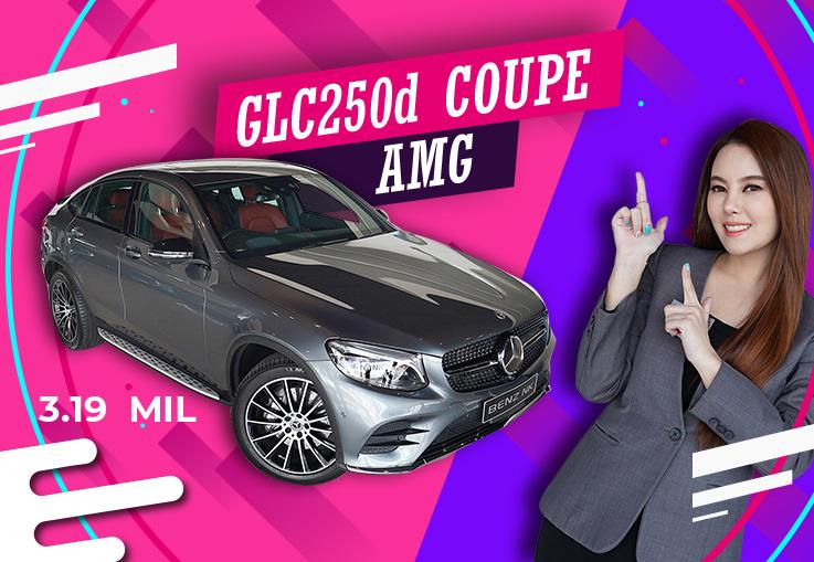 #สวยเหมือนใหม่ วิ่งน้อยสุดๆเพียง 6,286 กม! GLC250d Coupe AMG #สีเทาเบาะดำแดง เพียง 3.19 ล้าน